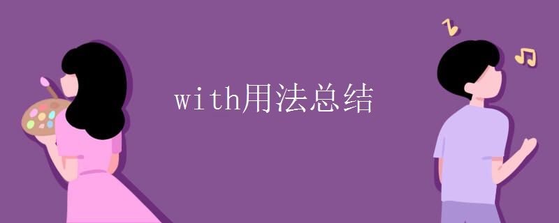 with用法总结