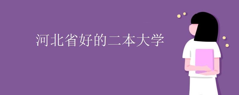 河北省好的二本大學