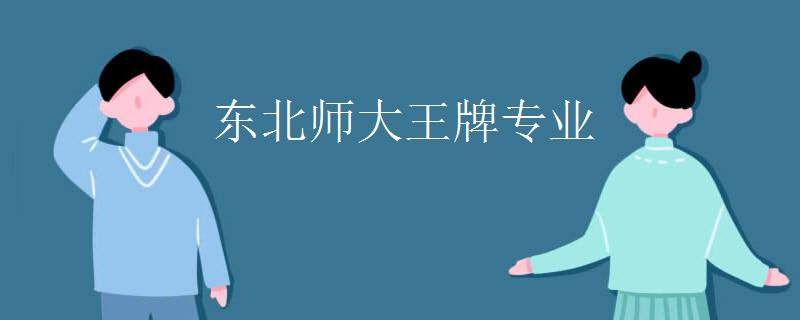 东北师大王牌专业