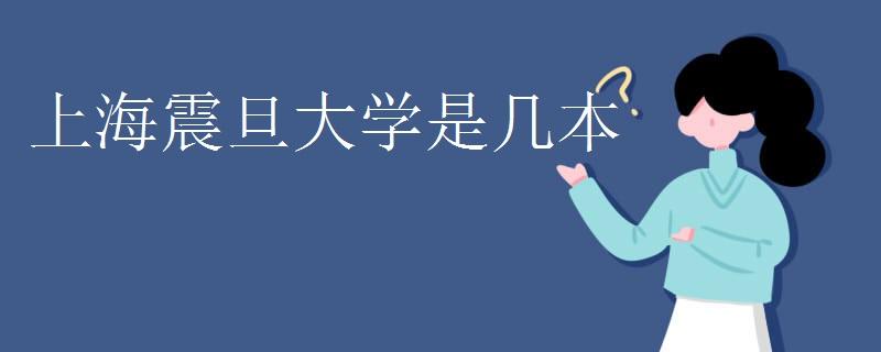 上海震旦大学是几本