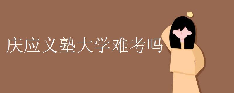慶應義塾大學難考嗎