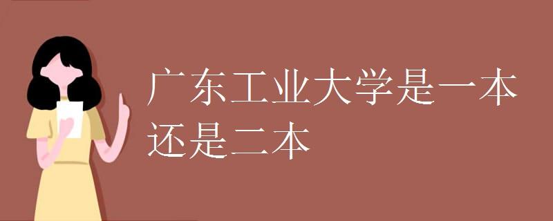 广东工业大学是一本还是二本
