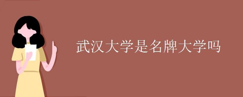 武汉大学是名牌大学吗