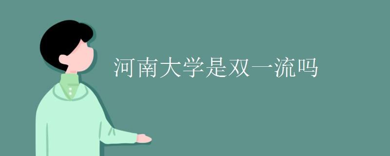 河南大学是双一流吗