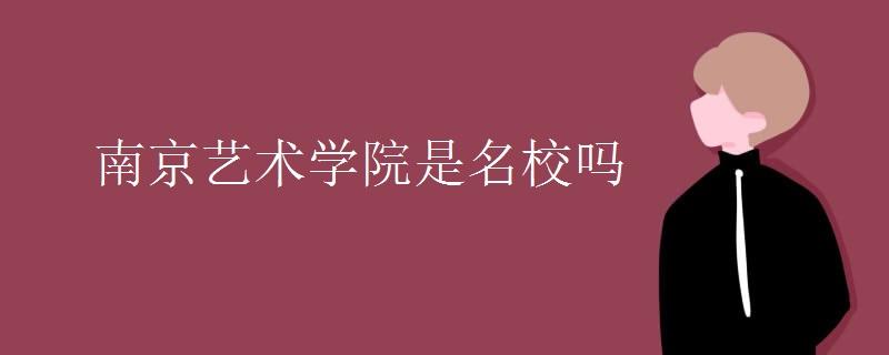 南京艺术学院是名校吗