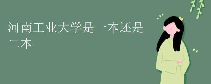 河南工业大学是一本还是二本