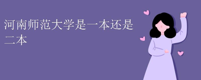 河南师范大学是一本还是二本