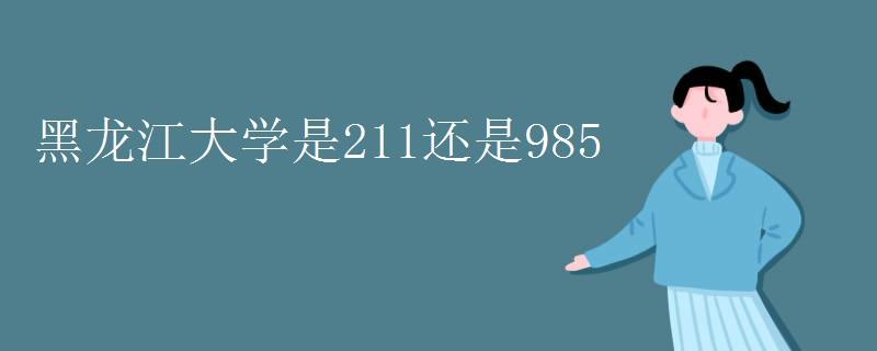 黑龙江大学是211还是985