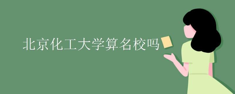 北京化工大学算名校吗