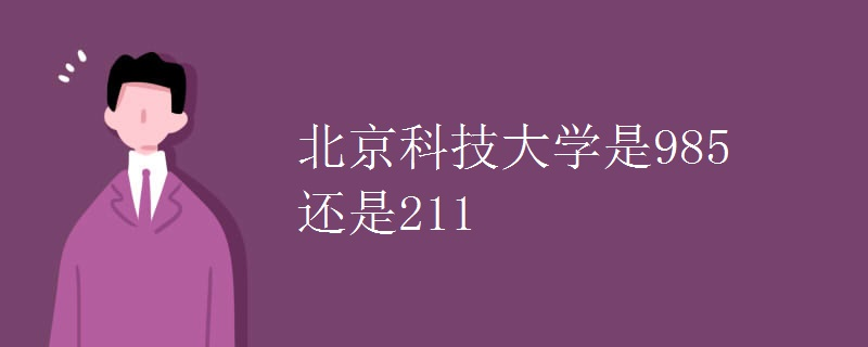 北京科技大學是985還是211