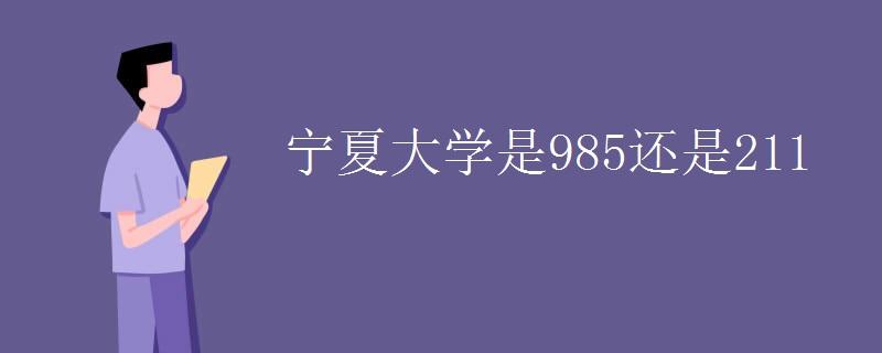寧夏大學是985還是211