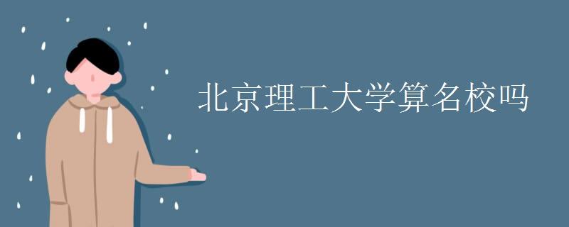 北京理工大學算名校嗎