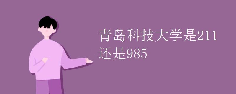 青岛科技大学是211还是985