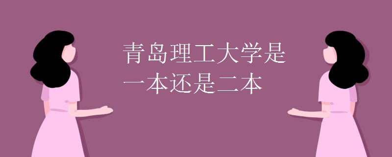 青島理工大學是一本還是二本