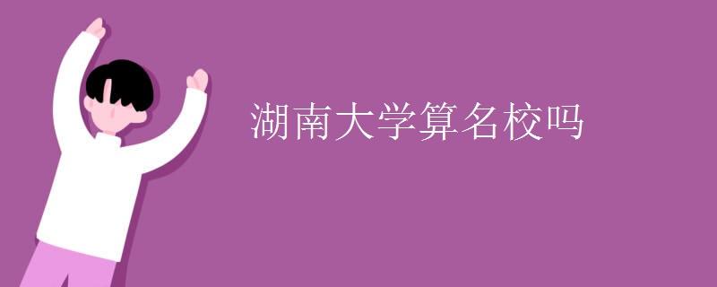 湖南大學算名校嗎