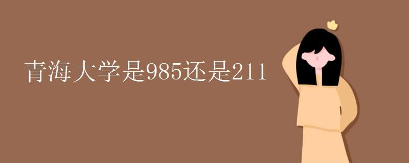 青海大學是985還是211