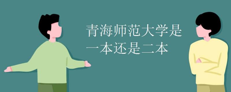 青海师范大学是一本还是二本