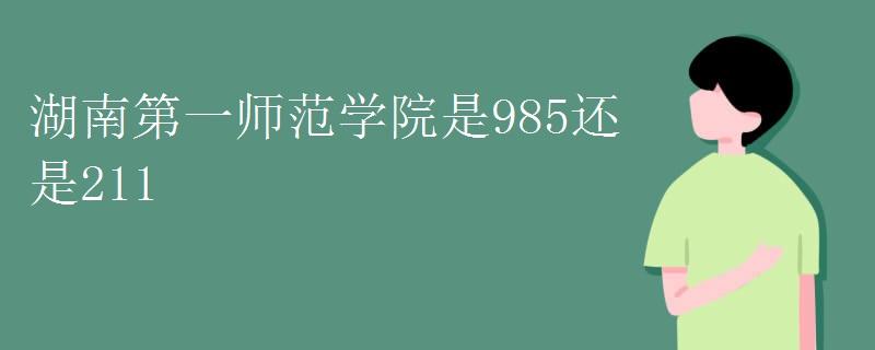 湖南第一師范學院是985還是211