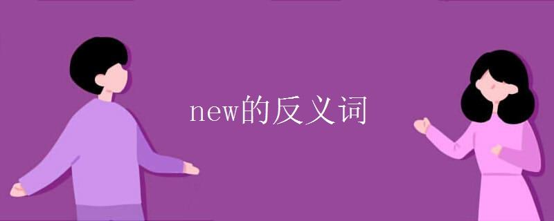 new的反義詞