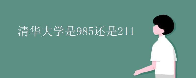 清華大學是985還是211