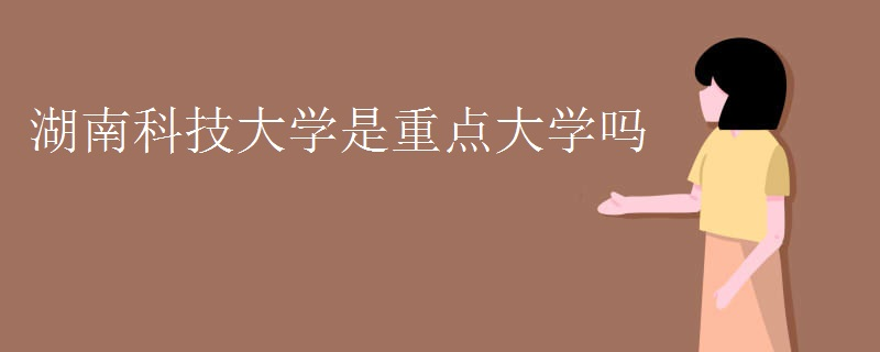 湖南科技大学是重点大学吗