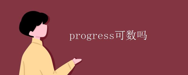 progress可数吗