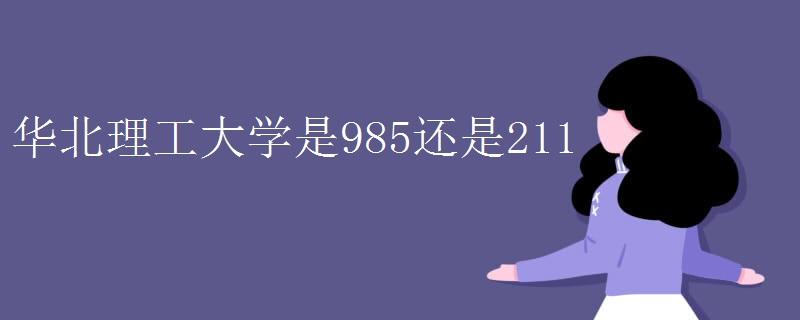 华北理工大学是985还是211