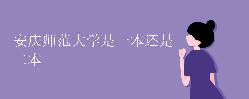 安庆师范大学是一本还是二本