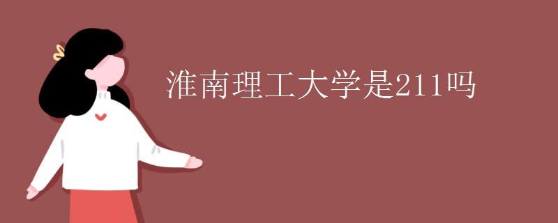 淮南理工大学是211吗