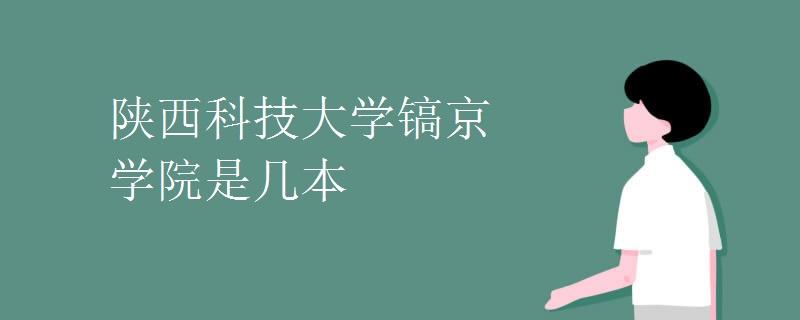 陕西科技大学镐京学院是几本