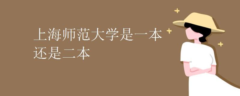 上海師范大學是一本還是二本
