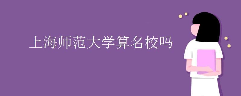 上海師范大學算名校嗎
