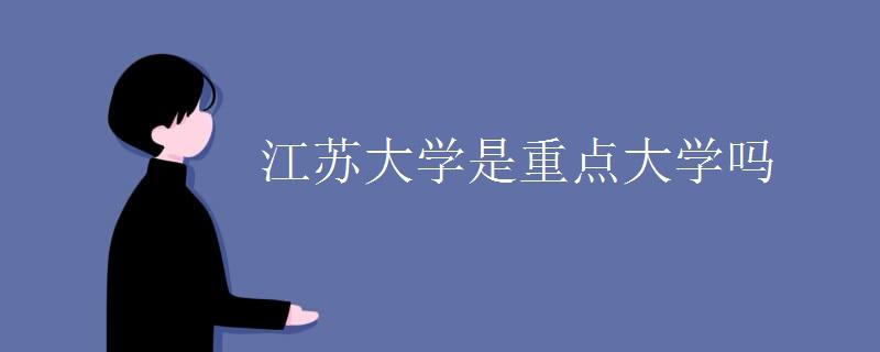 江苏大学是重点大学吗