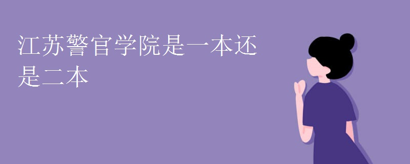江蘇警官學院是一本還是二本
