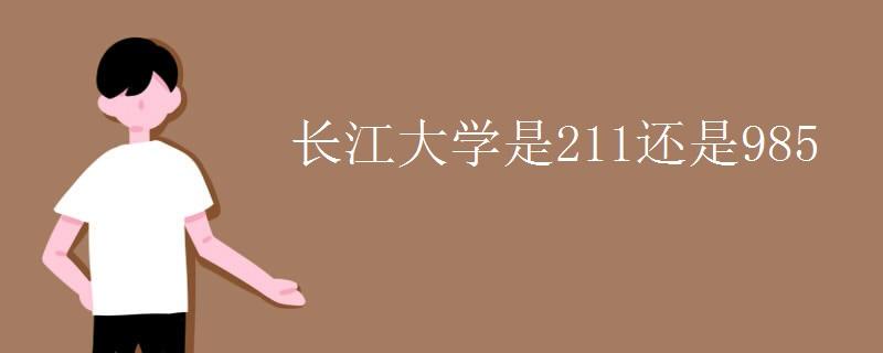 长江大学是211还是985