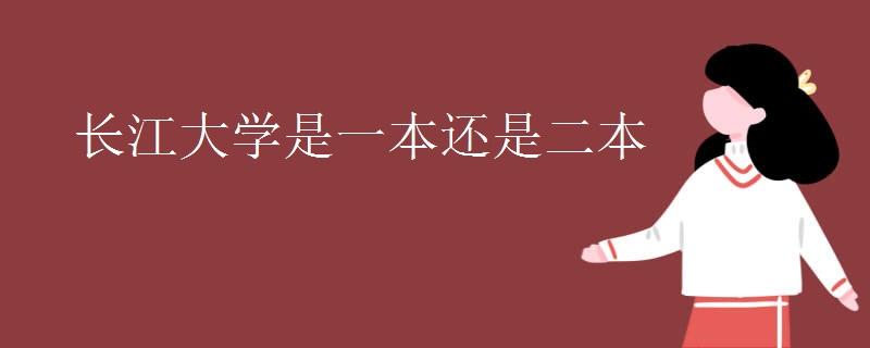 长江大学是一本还是二本