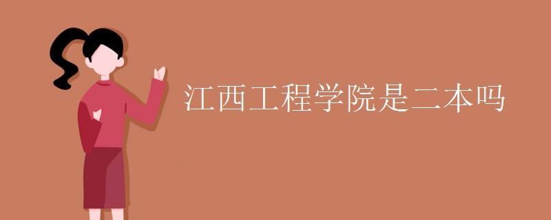 江西工程学院是二本吗