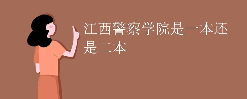 江西警察学院是一本还是二本