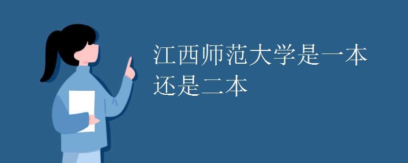 江西师范大学是一本还是二本