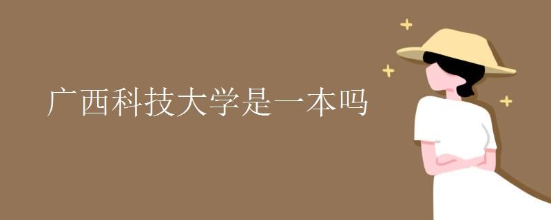广西科技大学是一本吗