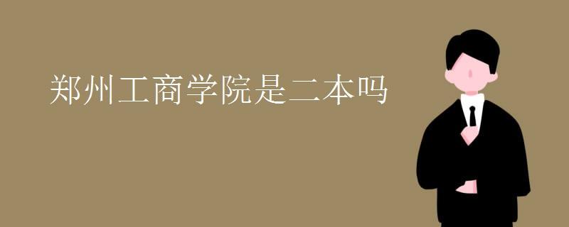 郑州工商学院是二本吗