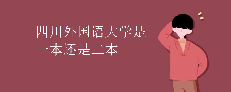 四川外国语大学是一本还是二本