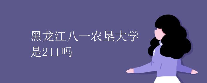 黑龙江八一农垦大学是211吗