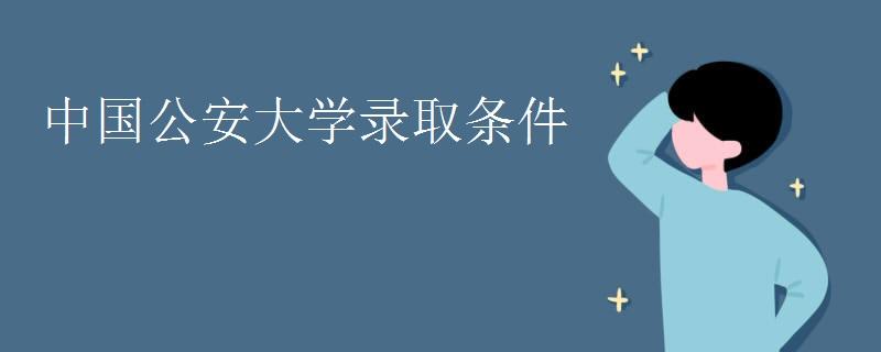 中國公安大學錄取條件