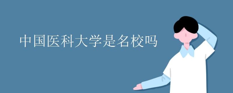 中国医科大学是名校吗