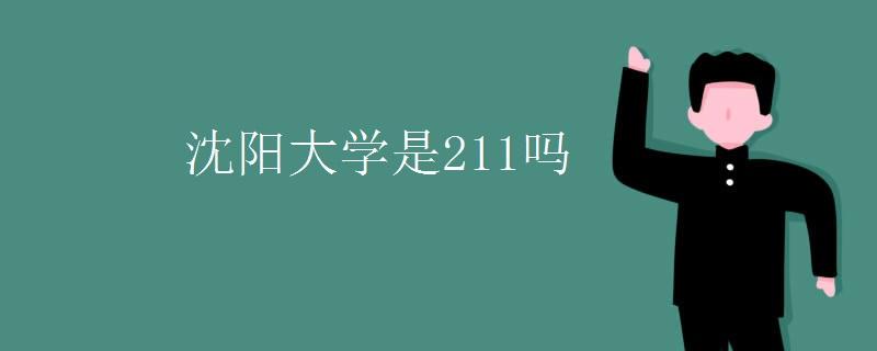 沈阳大学是211吗