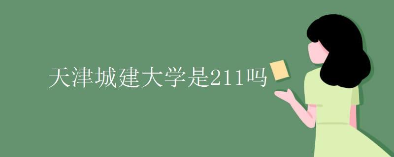 天津城建大学是211吗