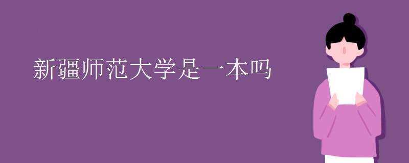 新疆師范大學是一本嗎