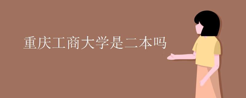 重庆工商大学是二本吗