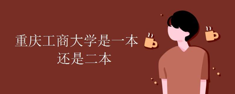 重庆工商大学是一本还是二本